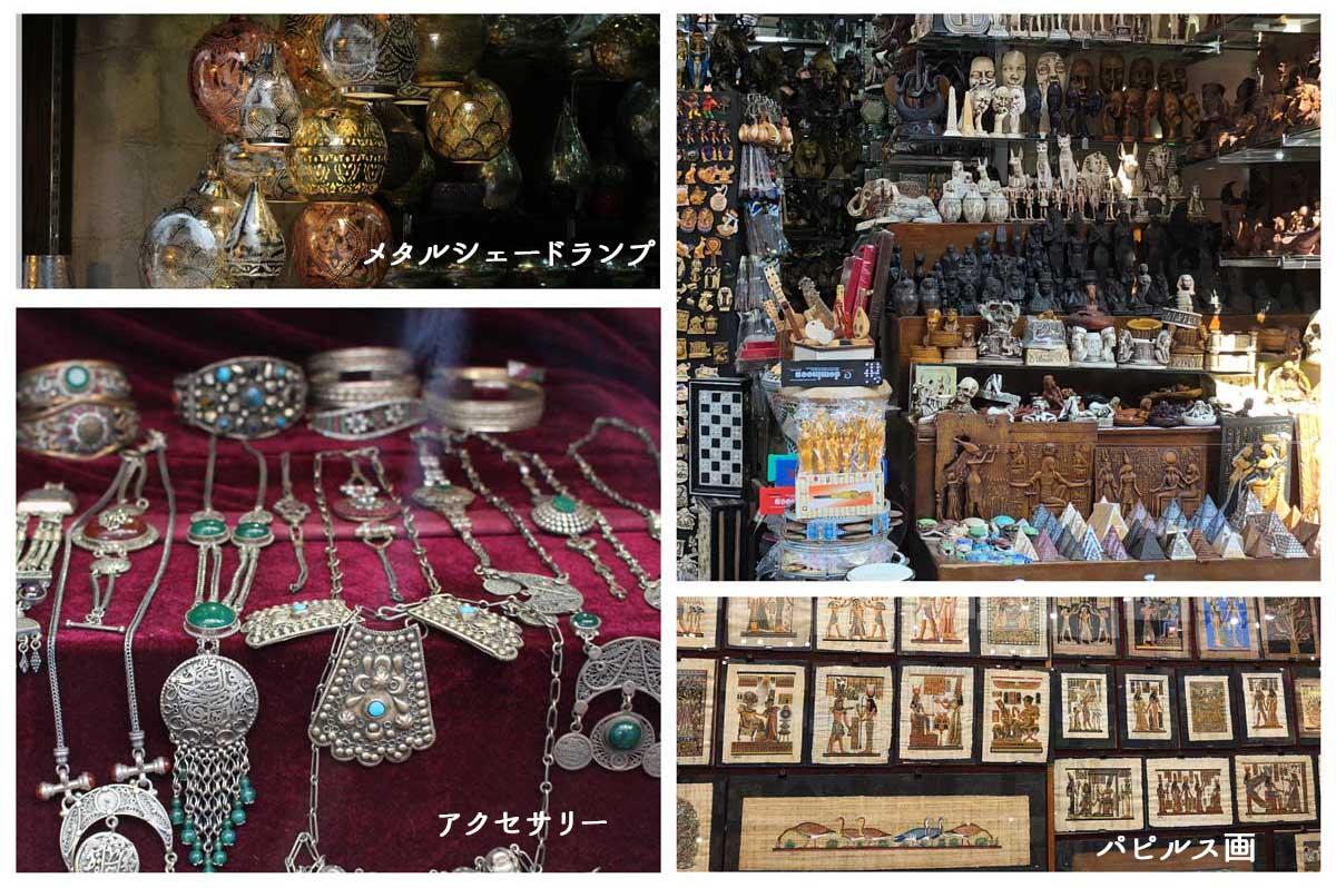 エジプト雑貨