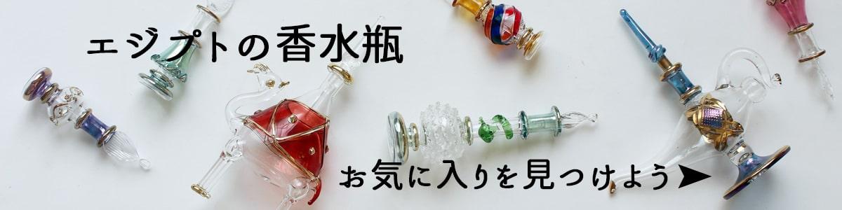 お気に入りのエジプト香水瓶をみつけよう!