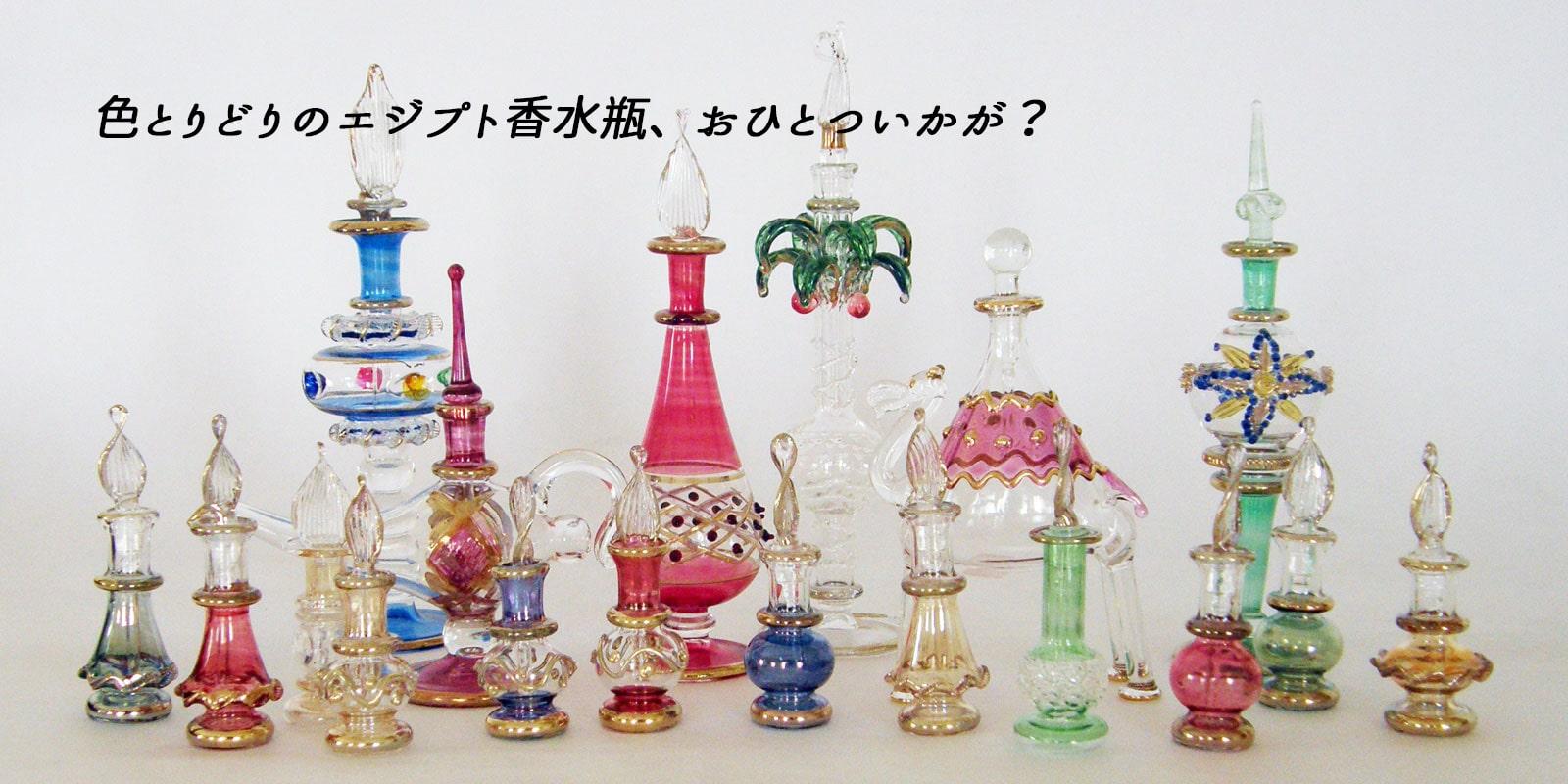 色とりどりのエジプト香水瓶、おひとついかが?